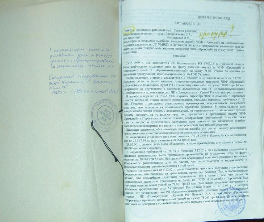Документы поданные на судебное заседание 16.09.08 года.