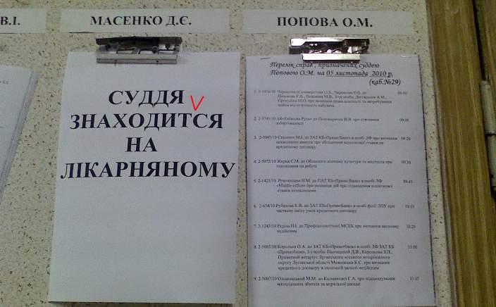 Доска объявлений в Ленинском райсуде