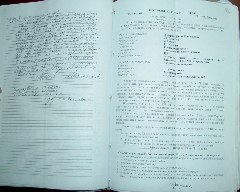 заявление на допрос свидетеля нотариус образец