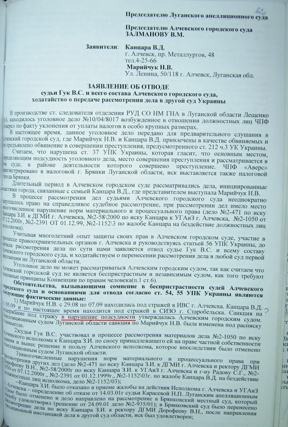 отвод судье о апк рф удовлетворен дженерики Виагры