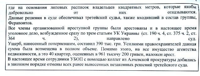 Рэкет. Рейдерство. Беззаконие. Алчевск.Луганская область.