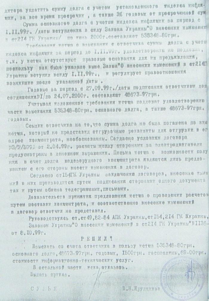 Практика государства украина