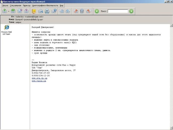 Фото общего списка писем в мой адрес от фирмы АТБ, фирмы Варус Руш, фирмы МКС.