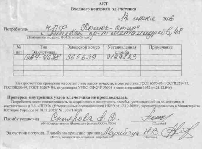 Образец Акта Опломбирования Электросчетчика - фото 7